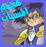 لعبة أبطال الديجيتال  لعبة سبيستون بالعربى