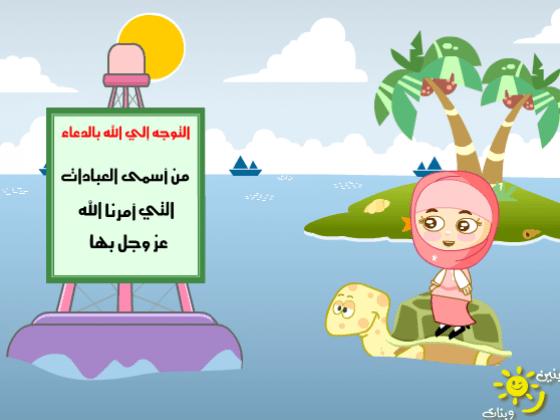 العاب تعليمية دينية للاطفال