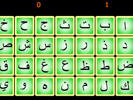العاب الحروف الابجدية العربية